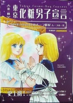 (13)東京化粧男子宣言2009 -2.jpg