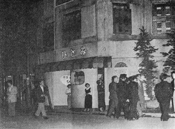 二丁目「赤線」3「ひとみ」(1953).jpg