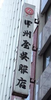 内藤新宿・太宗寺8.JPG