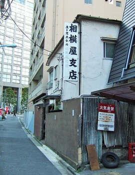 天龍寺・旭町6.JPG