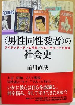 男性同性愛の社会史 (1).JPG