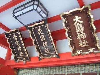 花園神社3.JPG