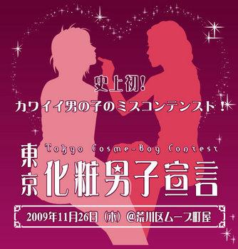 (43)東京化粧男子宣言2009-1.jpg