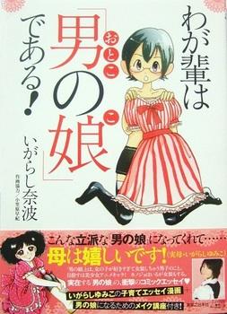 (5)男の娘である(2010年12月).jpg