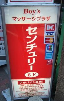 ゲイタウン3.JPG
