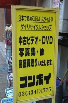 ゲイタウン6.JPG