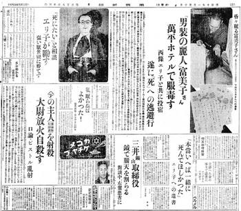 増田登美子=夷希(読売新聞19350129)2.jpg